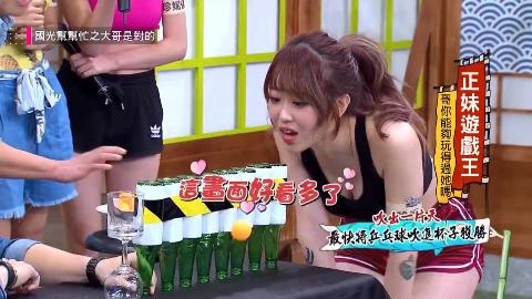 【台湾综艺】正妹遊戏王!哥你能玩得过她吗?