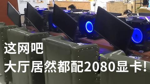 【网吧探险系列】这网吧大厅居然都配2080显卡?!