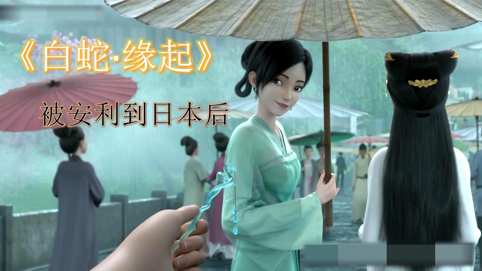 【白蛇缘起】日本网友评论