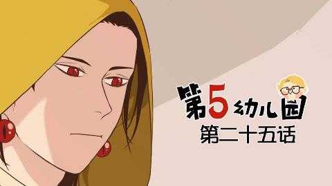【第五人格动态漫画】第五幼儿园 第二十五话