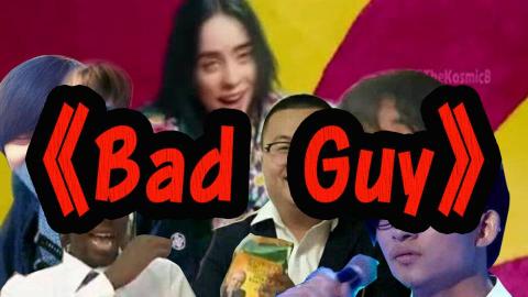 鬼畜全明星 - 《Bad Guy》