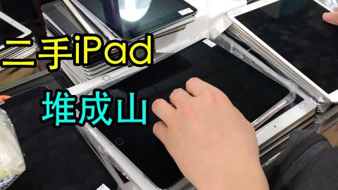 为小伙伴在堆积如山的iPad中找机器是什么体验?