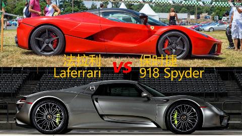 法拉利 拉法 vs 保时捷 918 Spyder,谁是王者?