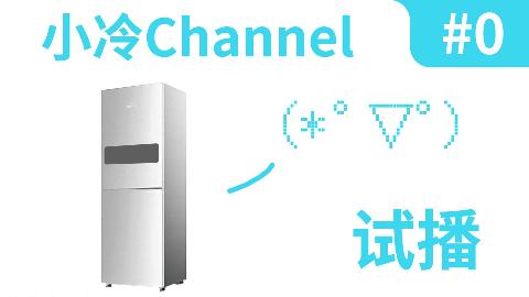 VTuber小冷#0 突然来了台虚拟制冷机(?)