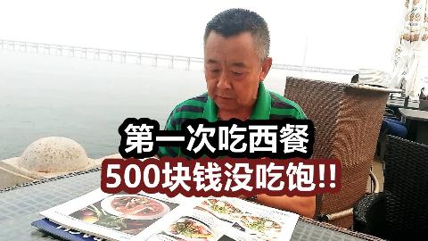 海边环境超赞的西餐厅,老爹点了500块却没吃饱!