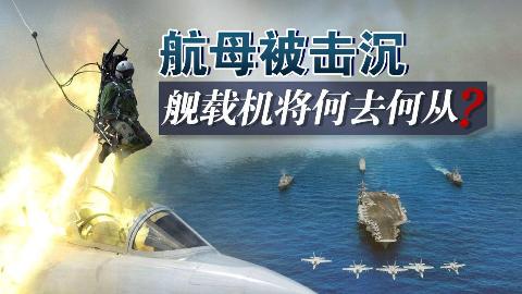 【点兵1012】美国航母横行伊朗,要是被击沉了,舰载机该怎么办?