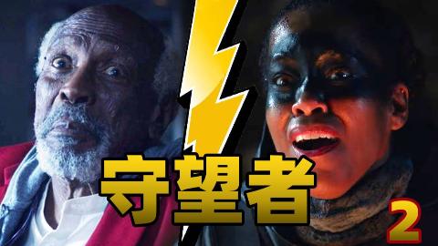 【九筒】守望者详细解说第2集:不孝英雄怒抓亲爷
