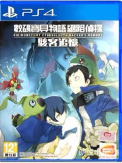【PS4】【数码暴龙:骇客追忆 中文版】【语言:日语】(更新中)