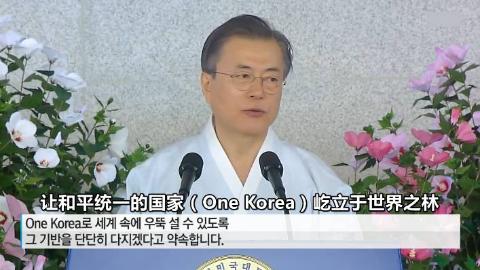 文在寅首提朝韩统一具体时间:2045年让One Korea屹立世界