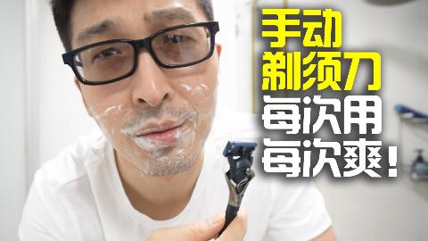 每个男人都应该拥有一个手动剃须刀,电动的,扔了吧!