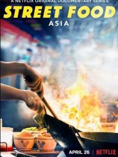 【纪录片】街头美食 第一季 Street Food Season 全集(2019) 远鉴字幕组