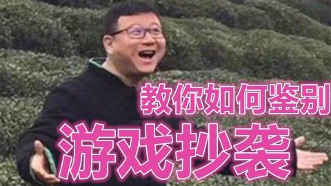 【中国网游史35】教你如何鉴别游戏抄袭下篇