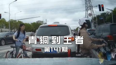 交通事故(车祸防范)第141期