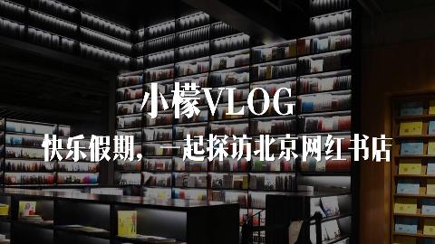 小檬VLOG   快乐假期,一起探访北京网红书店