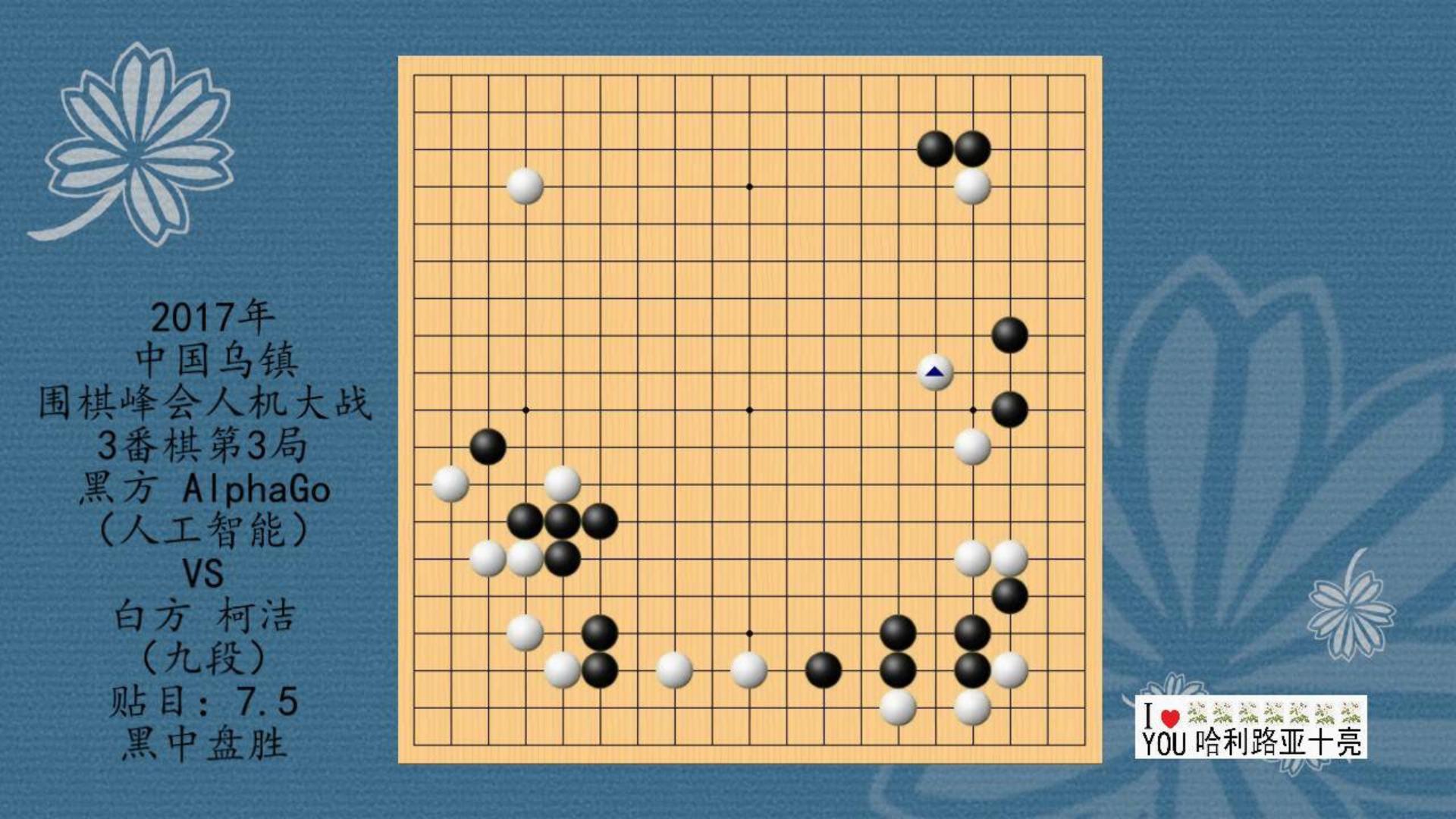 中国乌镇围棋峰会人机大战3番第3局,AlphaGo VS 柯洁,黑中盘胜