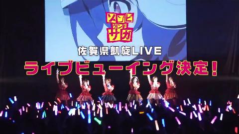 【佐贺偶像是传奇】7.27日live CM2,实况转播上映剧场公开