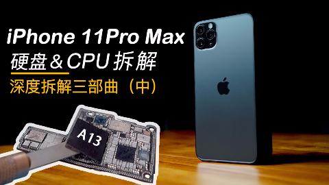 全球最详细的CPU拆装-iPhone 11pro Max-艾奥科技