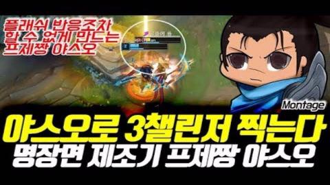 韩服第一亚索正在冲击第三个韩服王者 - Pz ZZang亚索精彩操作集锦 - 英雄联盟LOL
