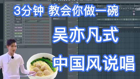 吴亦凡式中国风说唱!六爺瞎写歌--3分钟教你做一碗牛丸汤面!