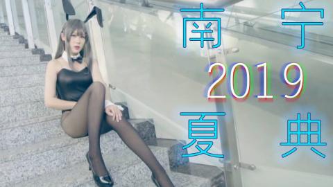 【云逛展】南宁月邪夏典2019【我在漫展拍MV VOL.2】只有拍美少女才能维持得了投稿这样子