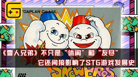 """【红白机N合一】《雪人兄弟》不只是""""休闲""""和""""友尽"""",它还间接影响了STG游戏发展史"""