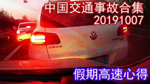 中国交通事故合集20191007:国庆假期,这类车祸发生最多,整个高速因此堵车