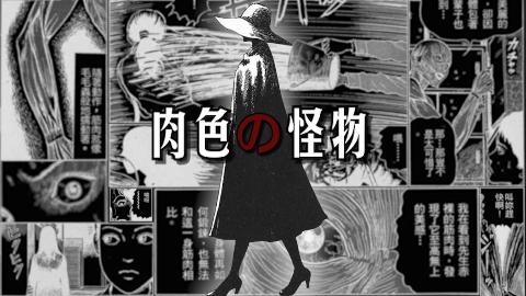 【刘哔】【伊藤润二系列】《肉色的怪物》