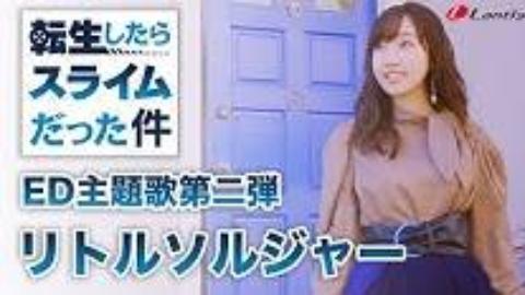 田所梓「关于我转生变成史莱姆这档事」ED MV