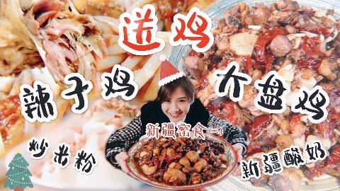 新疆密食3·什么神仙面粉?1994年的老店辣子鸡,吃一口就被震撼