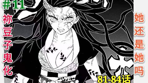 【鬼灭之刃】11:祢豆子鬼化,记忆被动摇,炭治郎重伤昏迷!