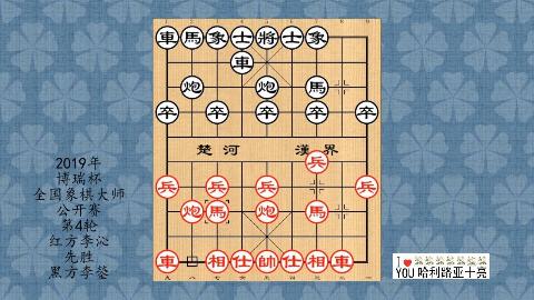 2019年博瑞杯象棋大师公开赛第4轮,李沁先胜李鎣