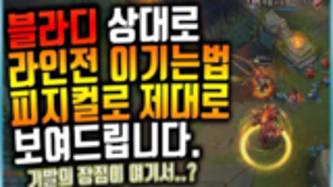 韩服第一亚索프제짱对线吸血鬼-2019韩服王者局亚索