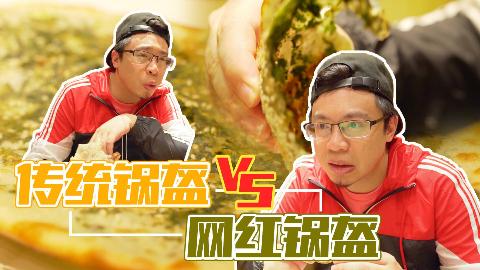 【品城记IN深圳】深圳两家人气锅盔店横向测评,快来说说哪一家更合你心意?