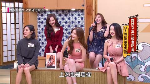 【台湾综艺】正妹的背后满是心酸?別怕!哥今天让你笑得花枝乱颤!
