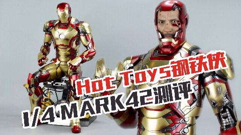 唐尼最爱的战甲竟是它?Hot Toys 1/4钢铁侠Mark42【涛哥测评】