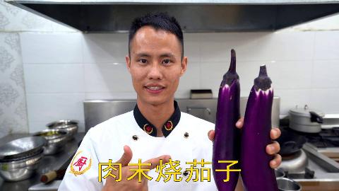 """厨师长教你:""""肉末烧茄子""""的家常做法,口感软糯适合下饭,收藏"""