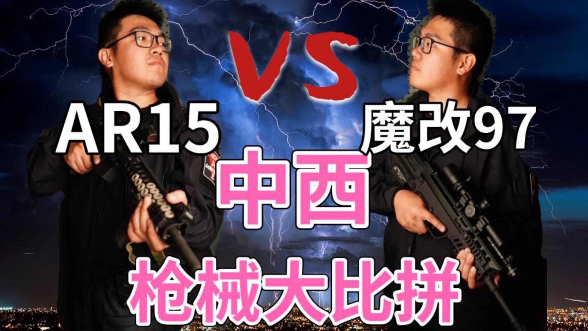 【加拿大】美国AR15对上外贸版97 是谁更胜一筹?
