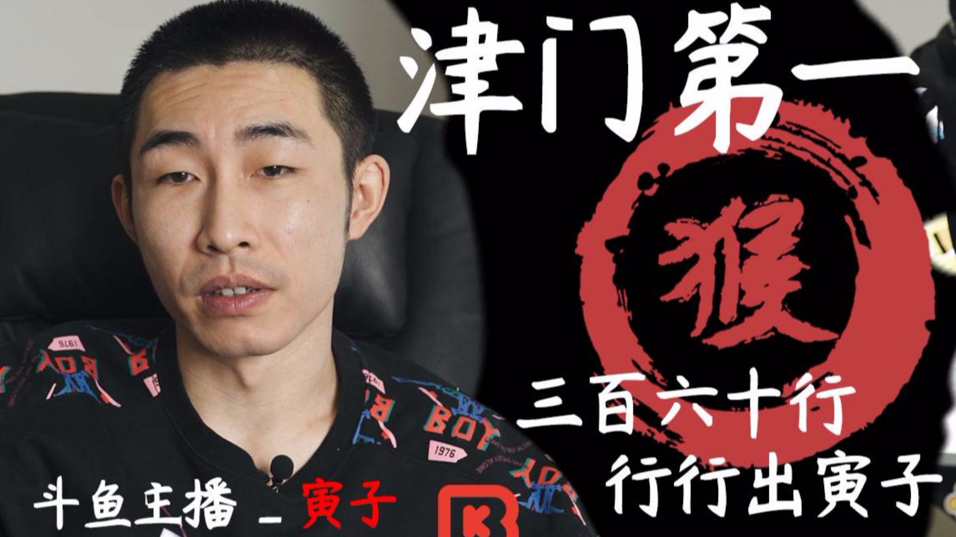 三百六十行 行行出寅子 津门第一主机主播丨BK短纪录片