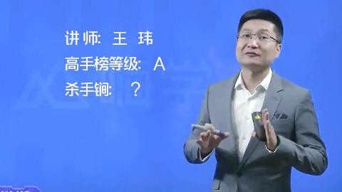 2019二建建筑实务——王玮(高清完结)