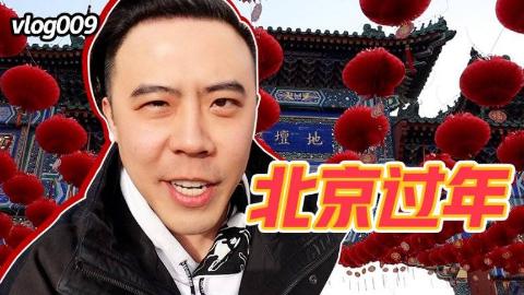 Vlog009 在北京过年必做的5件事