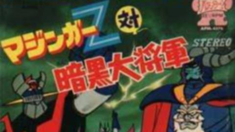 【1974】魔神Z对暗黑大将军
