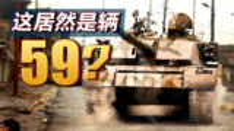 【点兵1045】12345!国产最新坦克亮相天津 居然还是59改进型!