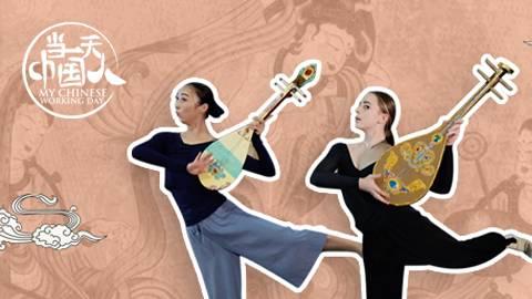 【当一天中国人】敦煌舞到底有多难学?让美国现代舞舞者来告诉你