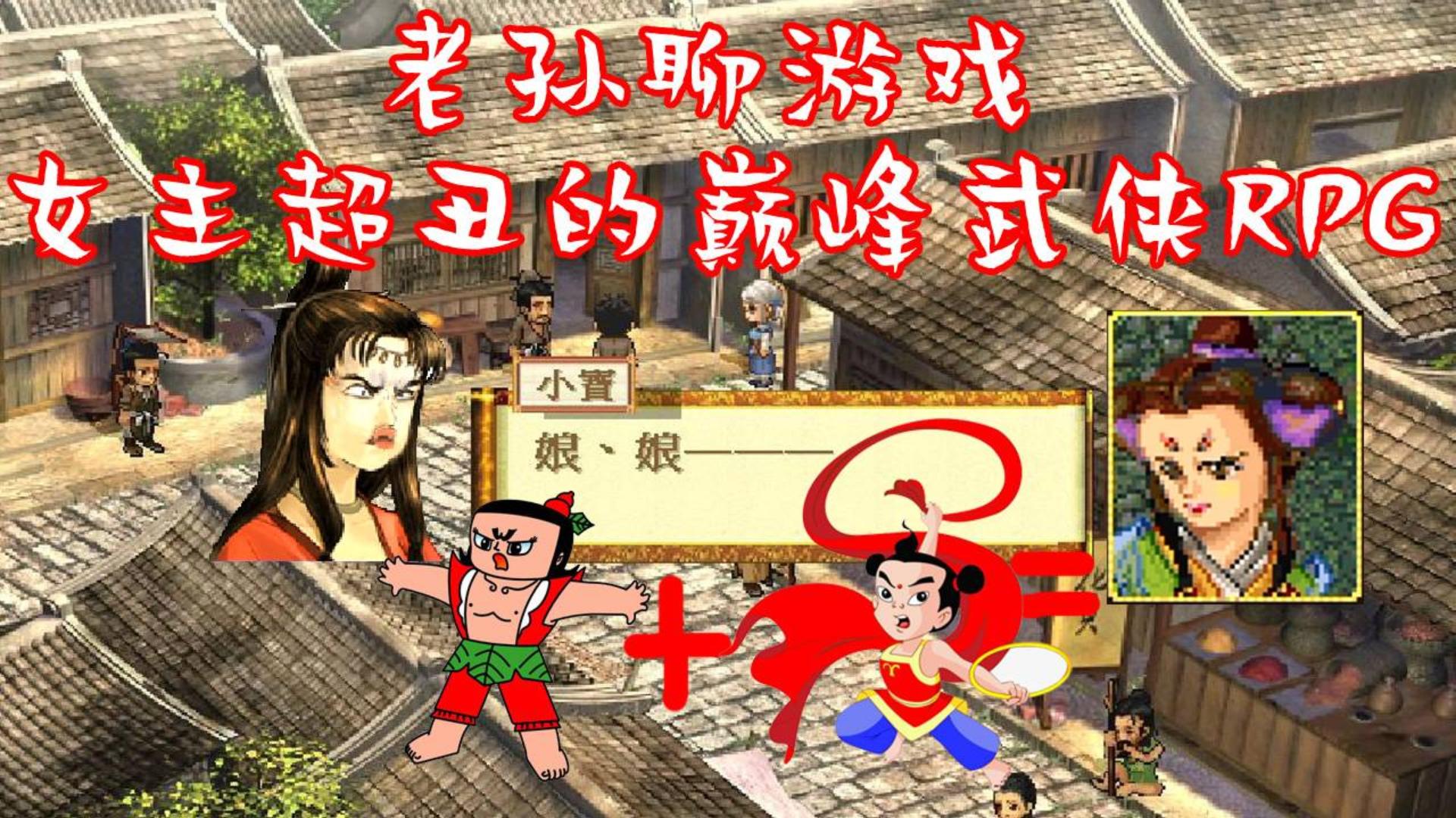 【老孙】女主很像葫芦娃的巅峰武侠RPG