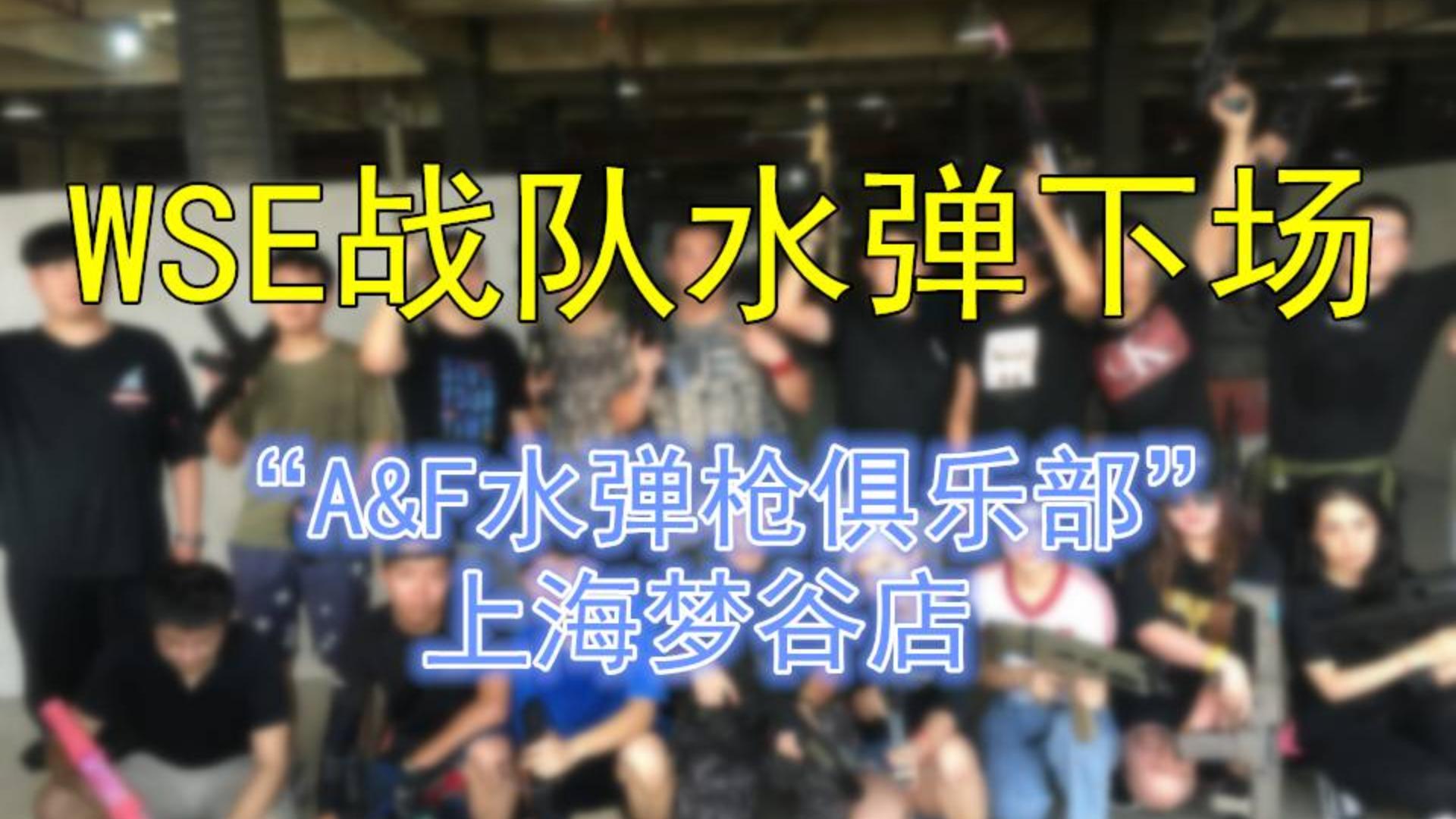 """【水弹】""""A&F水弹枪俱乐部""""上海梦谷店,wse战队下场实录"""