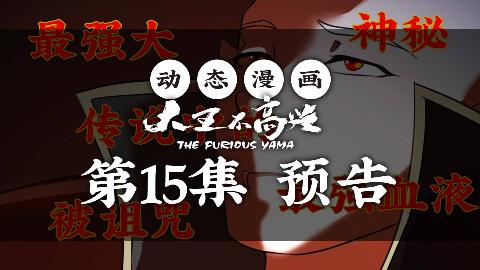 【动态漫画】大王不高兴 第15集 预告