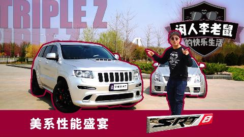 花35万买一辆能上1000匹的SUV是什么样的体验?【李老鼠说车】