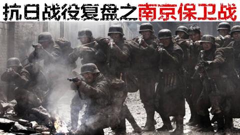 抗日战役复盘之南京保卫战!