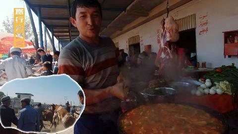 050新疆喀什牛羊大巴扎 几千头牛羊在这交易  东西好吃又便宜