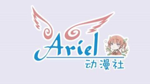 【A等生】【Ariel动漫社】第六届薰霜祭宅歌会